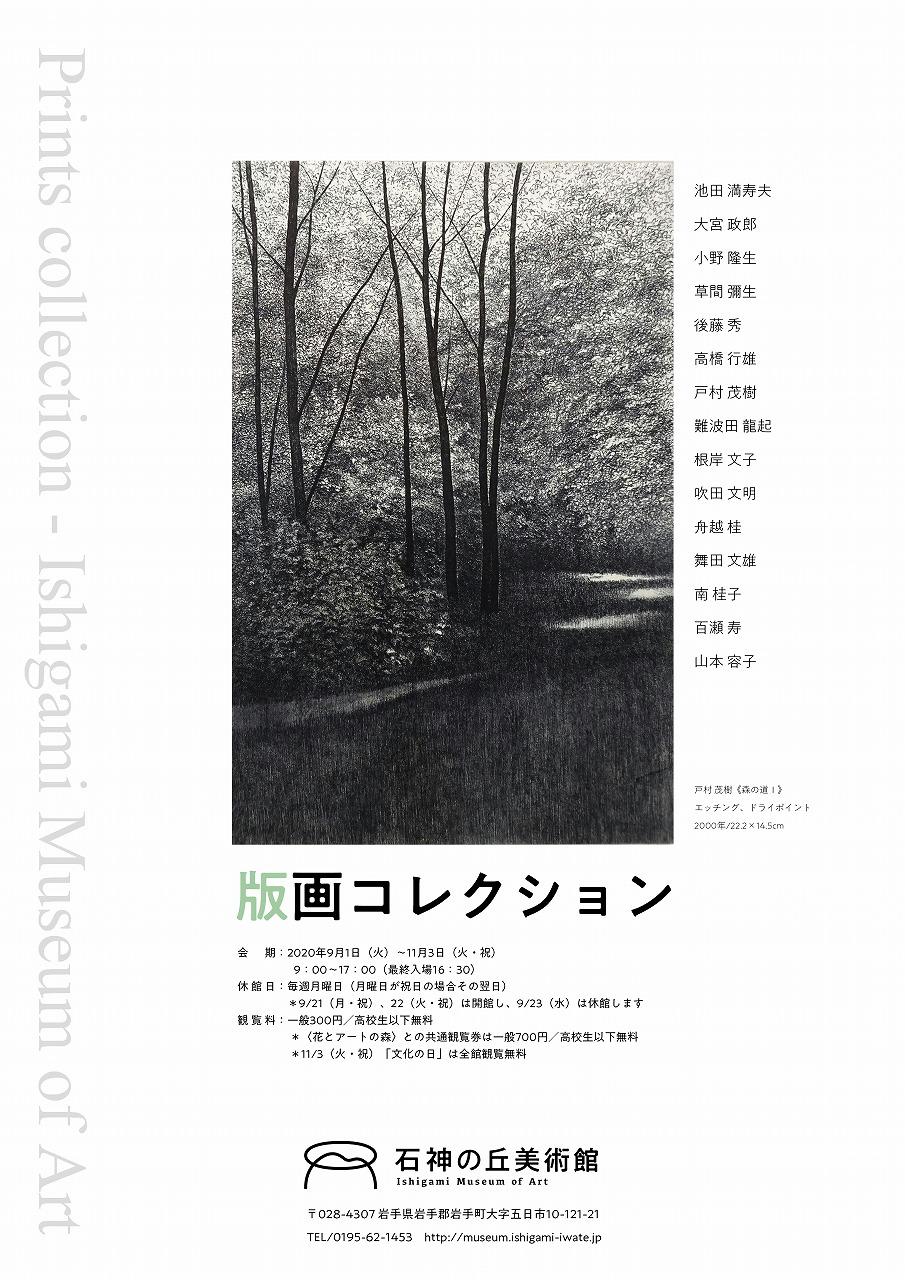 【企画ギャラリー】版画コレクション 9月1日~11月3日
