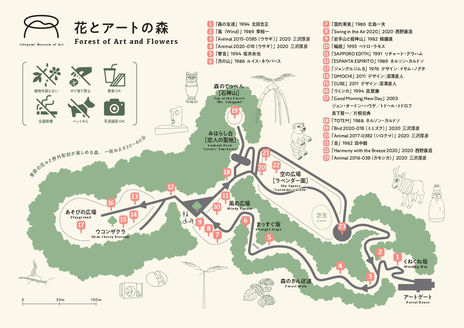 石神の丘美術館:花とアートの森 マップ
