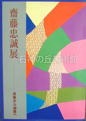 『齋藤忠誠展―具象から抽象へ』