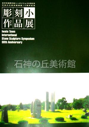岩手町国際石彫シンポジウム30回記念 石神の丘美術館会館10周年記念 『彫刻小作品展』