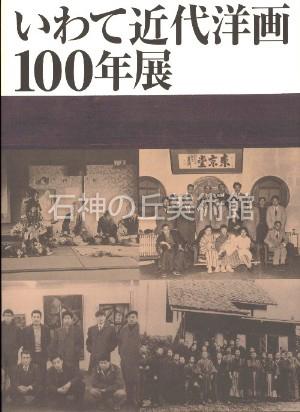3館同時開催『いわて近代洋画100年展』