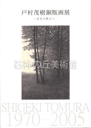 『戸村茂樹銅版画展―存在の彼方へ』
