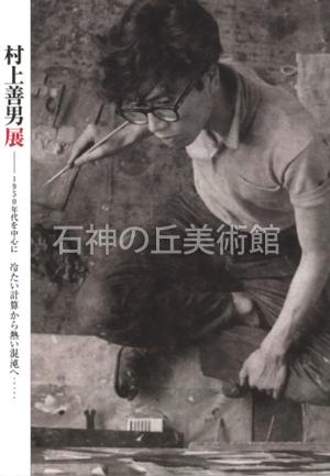 『村上善男展―1950年代を中心に冷たい計算から熱い混沌へ・・・・・』