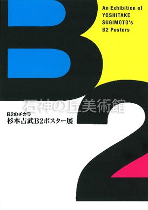 『B2のチカラ 杉本吉武B2ポスター展』