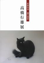 『好摩出身 猫の画家 高橋行雄展』