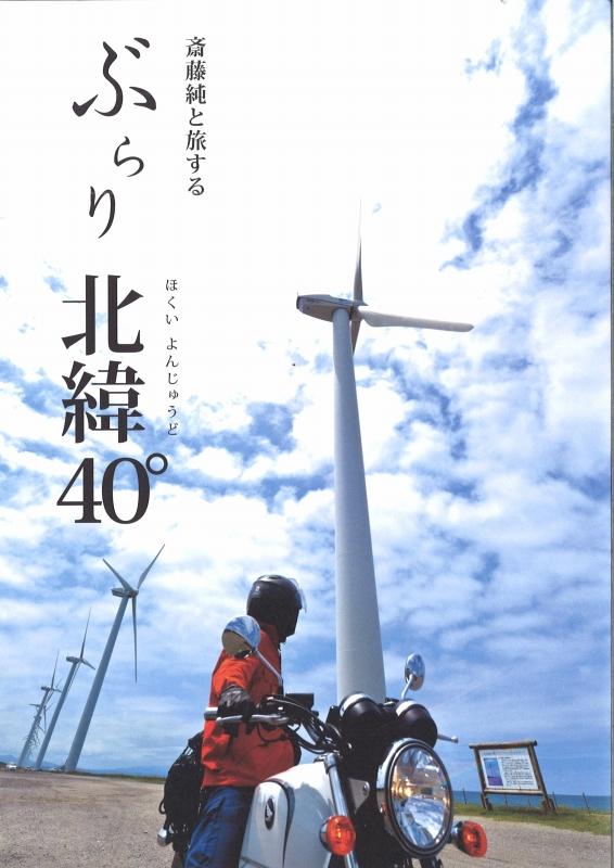 『斎藤純と旅する ぶらり北緯40°展』