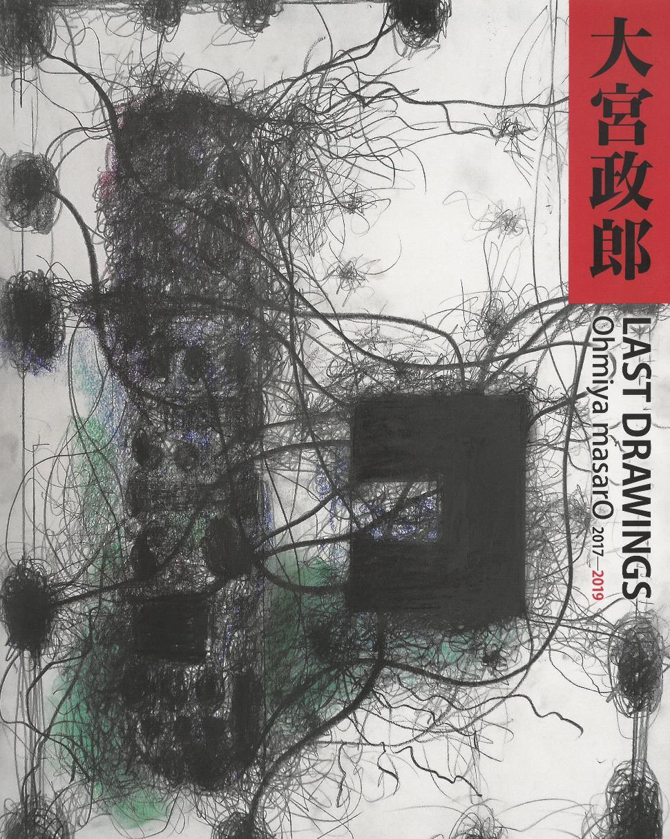『大宮 政郎 展 LAST DRAWINGS トワイライトゾーン&聖ぽぉーと霊徒 2017ー2019』